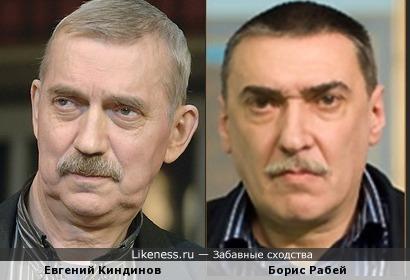Евгений Киндинов и Борис Рабей