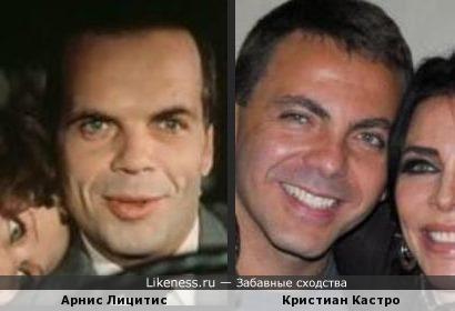 Кристиан Кастро и Арнис Лицитис
