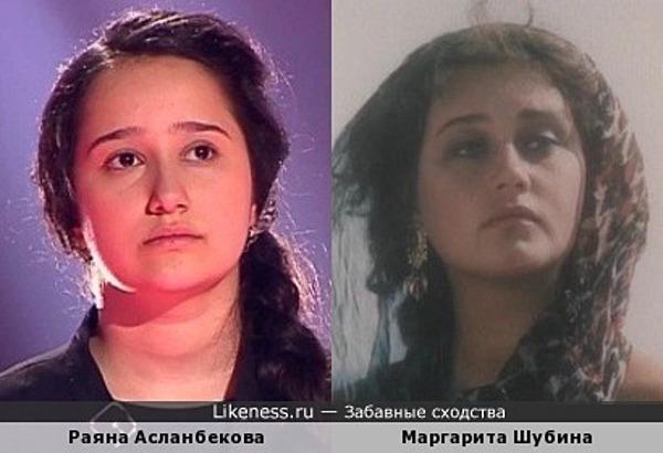 Раяна Асланбекова похожа на Маргариту Шубину