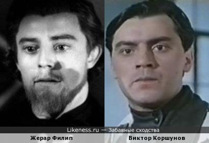 похожи.Жерар Филип и Наш Виктор Коршунов