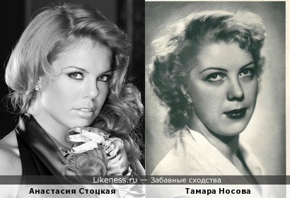 Анастасия Стоцкая и Тамара Носова