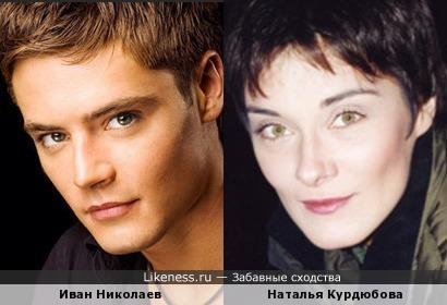 Наталья Курдюбова и Иван Николаев
