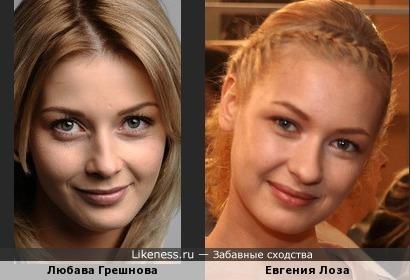 Евгения Лоза и Любава Грешнова