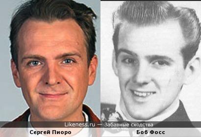 Боб Фосс и Сергей Пиоро похожи.