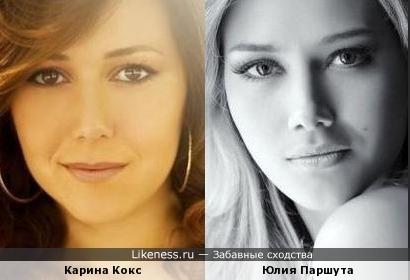 Юлия Пашута здесь похожа на Карину Кокс