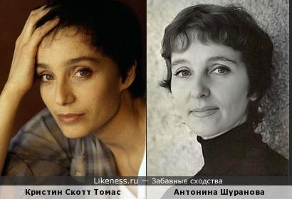 Кристин и Антонина похожи.