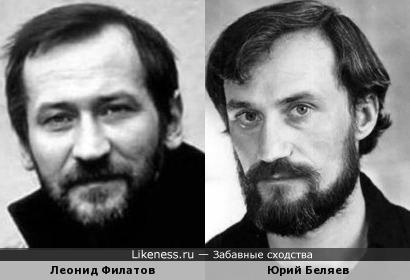 Юрий Беляев и Леонид Филатов.
