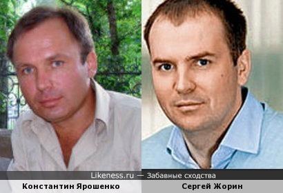 Сергей Жорин и Константин Ярошенко