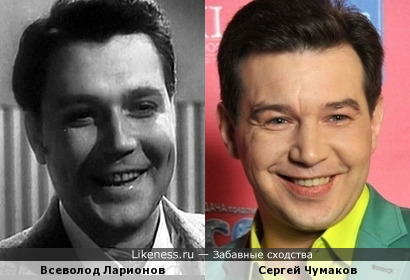 Сергей Чумаков похож на Всеволода Ларионова