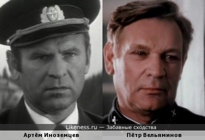 Пётр Вельяминов и Артём Иноземцев похожи