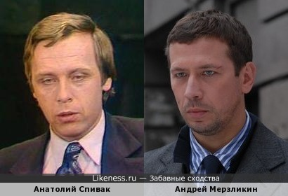 Андрей Мерзликин и Анатолий Спивак 2
