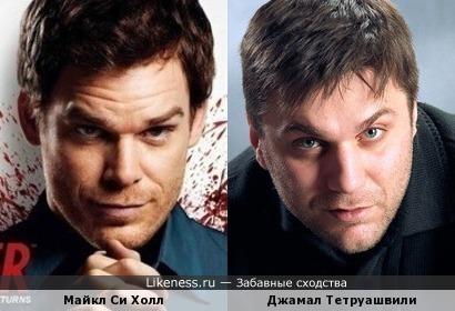 Майкл Холл и Джамал Тетруашвили
