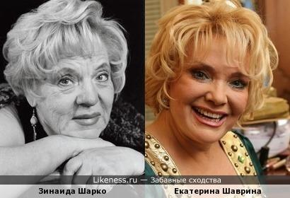 Екатерина Шаврина и Зинаида Шарко