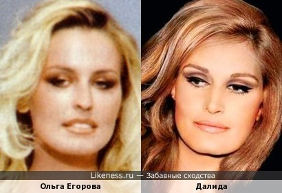 Ольга Егорова похожа на Далиду