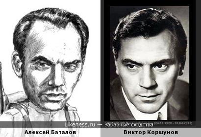 Виктор Коршунов И Алексей Баталов на шарже В Романова похожи.