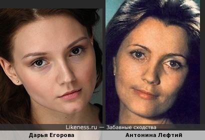 Дарья Егорова похожа на Антонину Лефтий.
