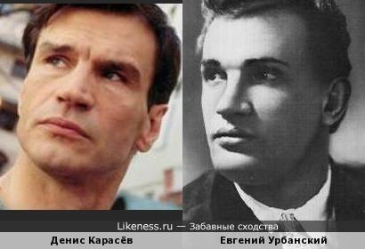 Денис Карасёв и Евгений Урбанский