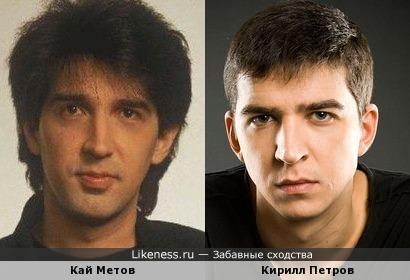 Кирилл Петров похож на Кая Метова