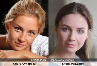 Ольга и Елена похожи.