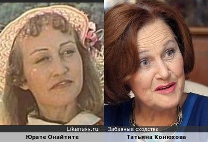 Юрате Онайтите и Татьяна Конюхова