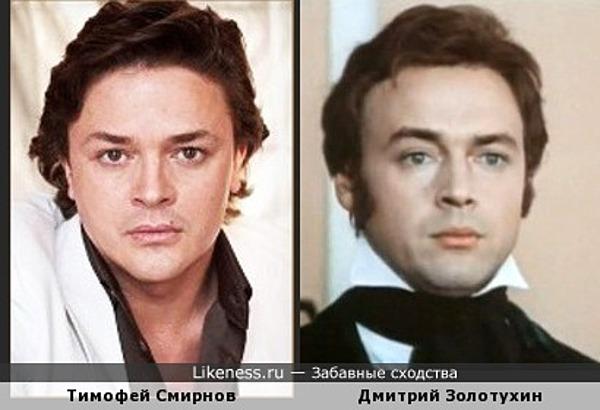 Тимофей Смирнов похож на Дмитрия Золотухина