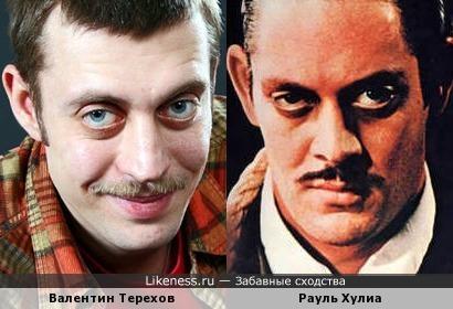 Рауль Хулиа и наш Валентин Терехов похожи.