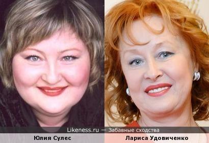 Юлия Сулес и Лариса Удовиченко