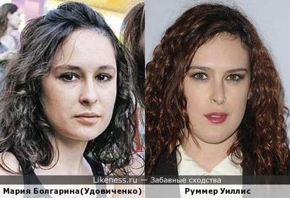 Мария Удовиченко и Руммер Уиллис