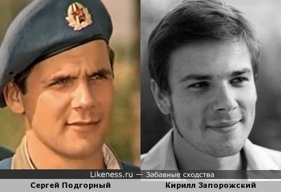 Кирилл похож на Сергея.