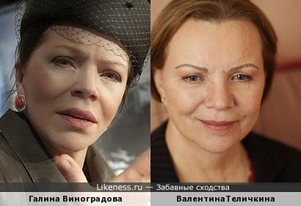 Галина Виноградова и Валентина Теличкина