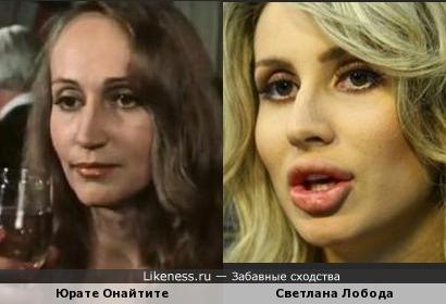 Юрате Онайтите и Светлана Лобода
