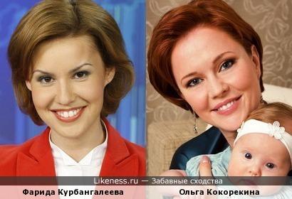 Ольга и Фарида!