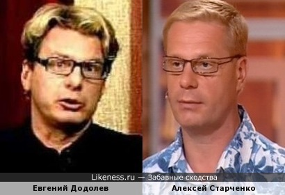 Евгений Додолев и Алексей Старченко