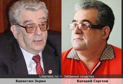 Валерий Сергеев и Валентин Зорин
