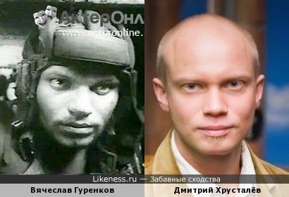 Вячеслав и Дмитрий
