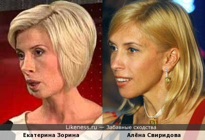 Алёна и Екатерина похожи.