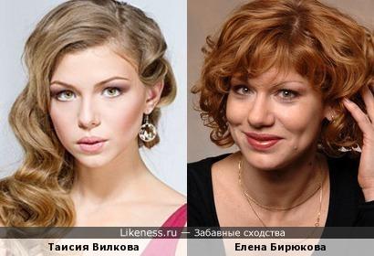 Таисия Вилкова и Елена Бирюкова