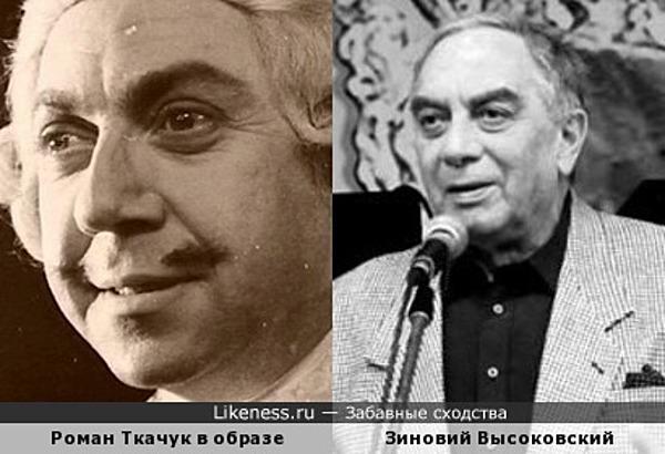 Роман Ткачук в образе похож на Зиновия Высоковского