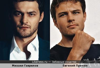 Михаил Гаврилов и Евгений Пронин