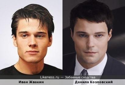 Иван Жвакин похож на Данилу Козловского