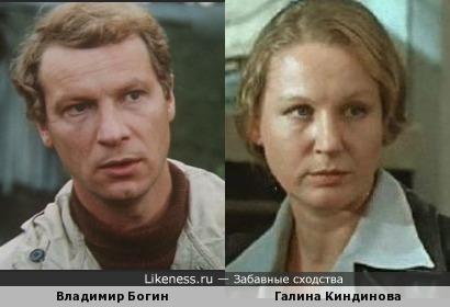 Владимир и Галина