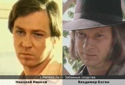Владимир Богин и Николай Иванов похожи