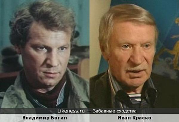 Иван Краско и Владимир Богин