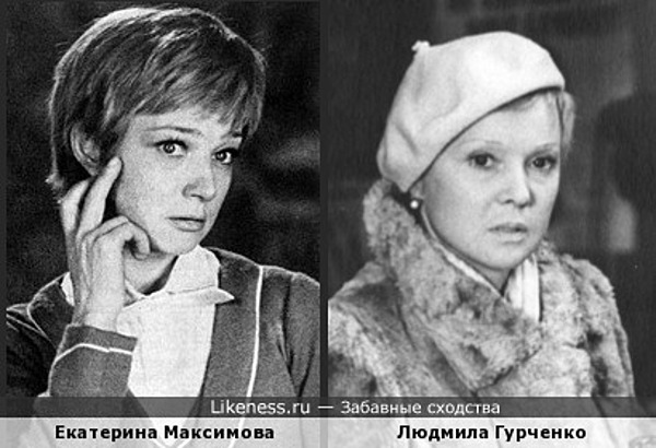 Екатерина Максимова похожа на Людмилу Гурченко