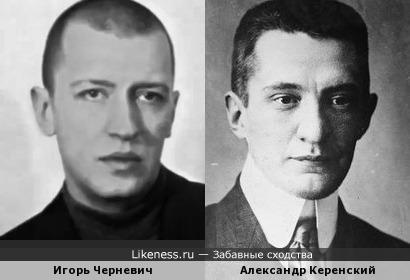 Игорь Черневич /Александр Керенский