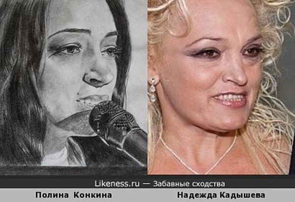 Полина Конкина на этом фото похожа на Надежду Кадышеву.