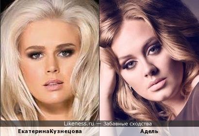 Екатерина Кузнецова и Адель