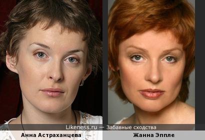 Анна и Жанна