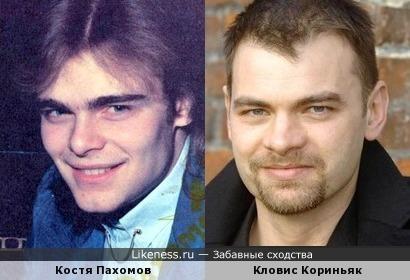Костя Пахомов и Кловис Кориньяк похожи