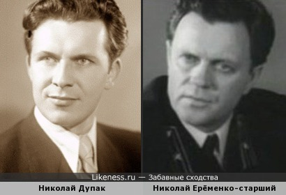 Два Николая.Советские актёры.